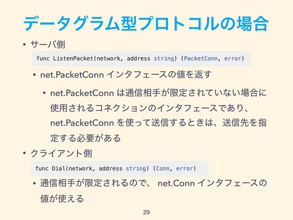 σʔλάϥϜܕϓϩτίϧͷ߹ • αʔόଆ • net.PacketConn ΠϯλϑΣʔε...