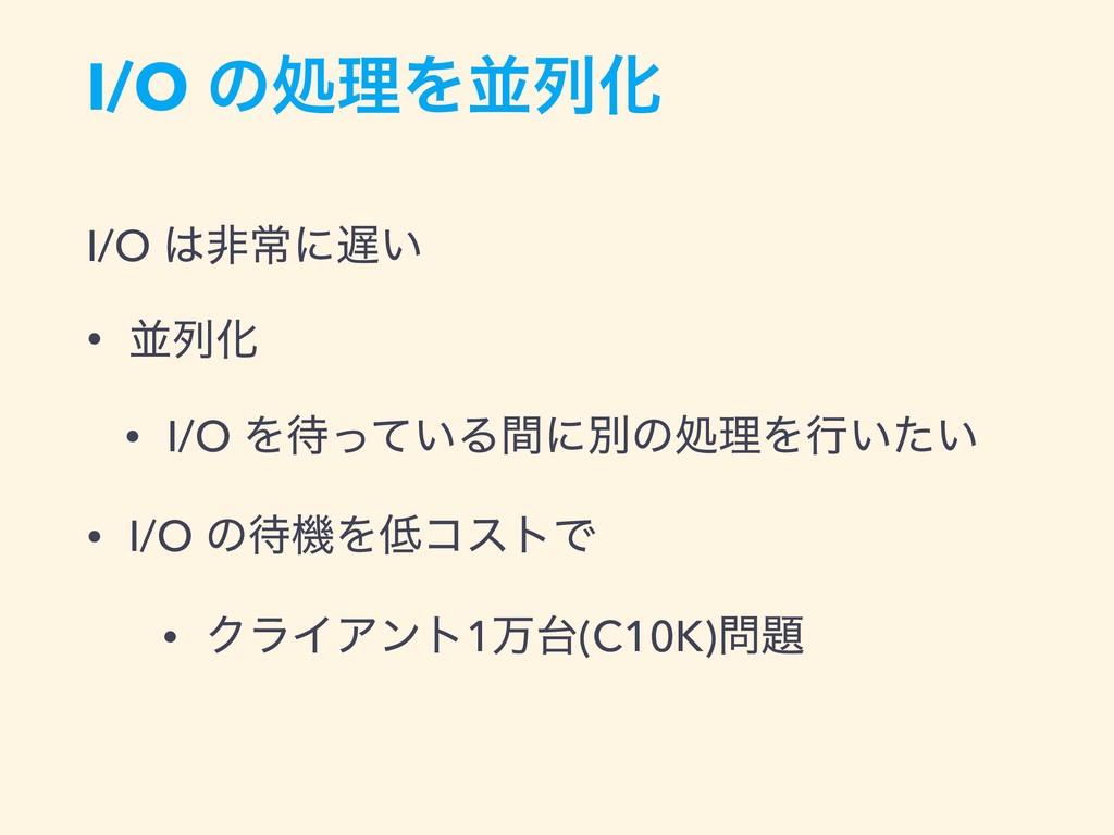 I/O ͷॲཧΛฒྻԽ I/O ඇৗʹ͍ • ฒྻԽ • I/O Λ͍ͬͯΔؒʹผͷॲཧ...