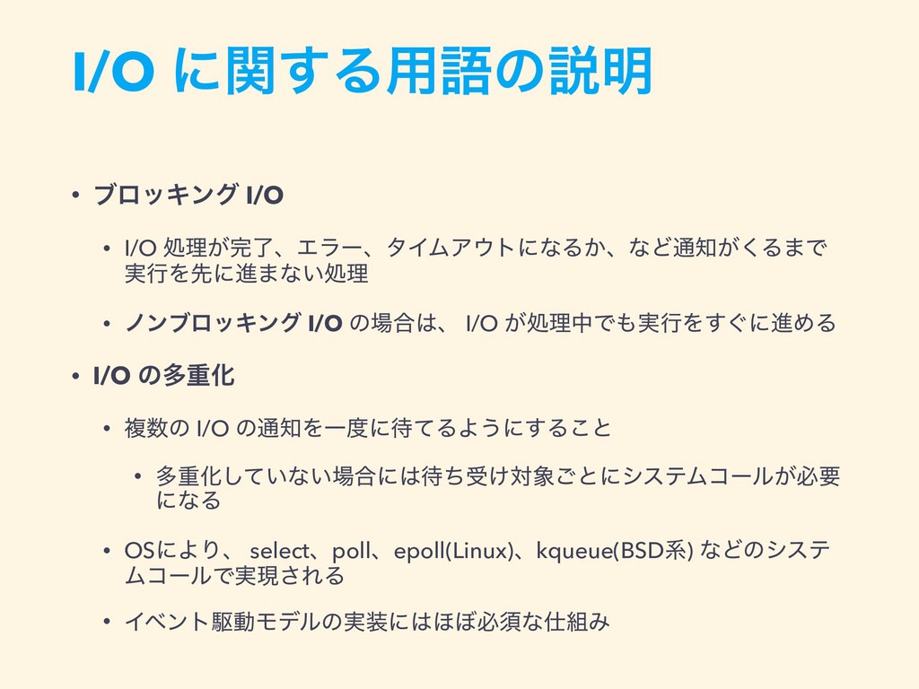I/O ʹؔ͢Δ༻ޠͷઆ໌ • ϒϩοΩϯά I/O • I/O ॲཧ͕ྃɺΤϥʔɺλΠϜΞ...