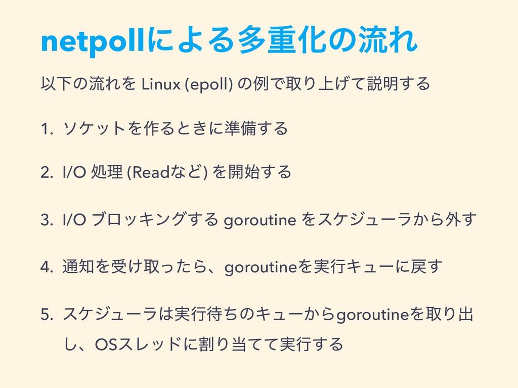 netpollʹΑΔଟॏԽͷྲྀΕ ҎԼͷྲྀΕΛ Linux (epoll) ͷྫͰऔΓ্͛ͯઆ...