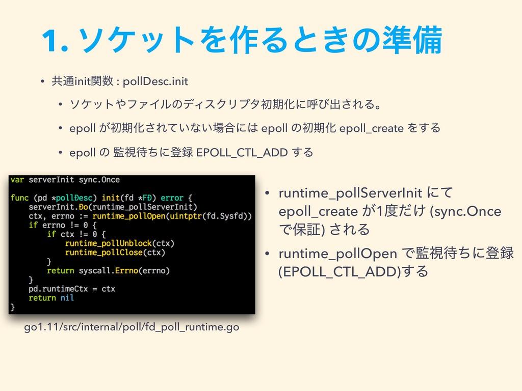 1. ιέοτΛ࡞Δͱ͖ͷ४උ • ڞ௨initؔ : pollDesc.init • ιέ...