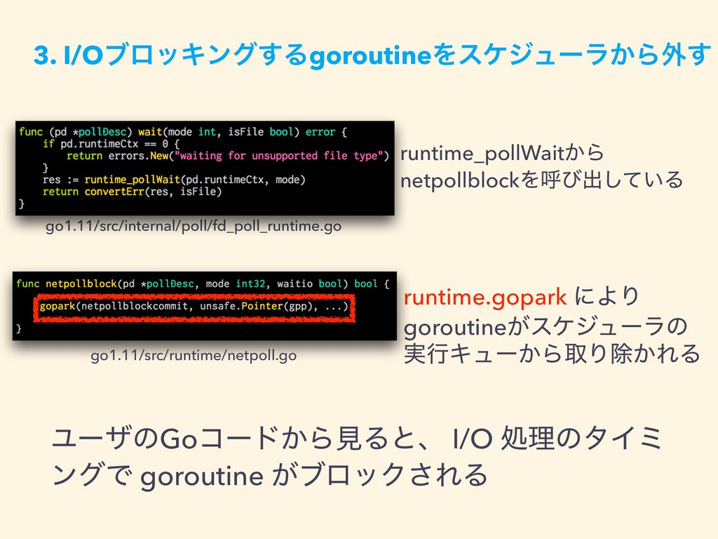 go1.11/src/internal/poll/fd_poll_runtime.go run...