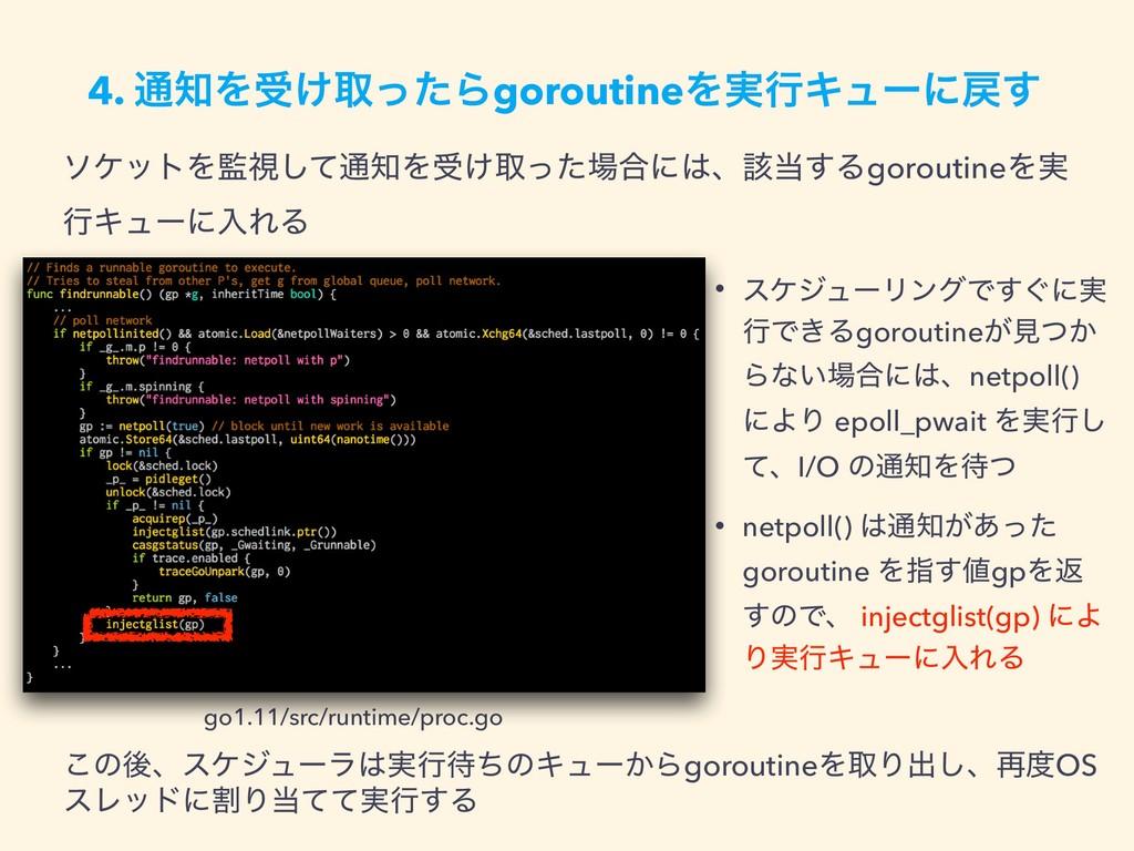 4. ௨Λड͚औͬͨΒgoroutineΛ࣮ߦΩϡʔʹ͢ go1.11/src/runti...
