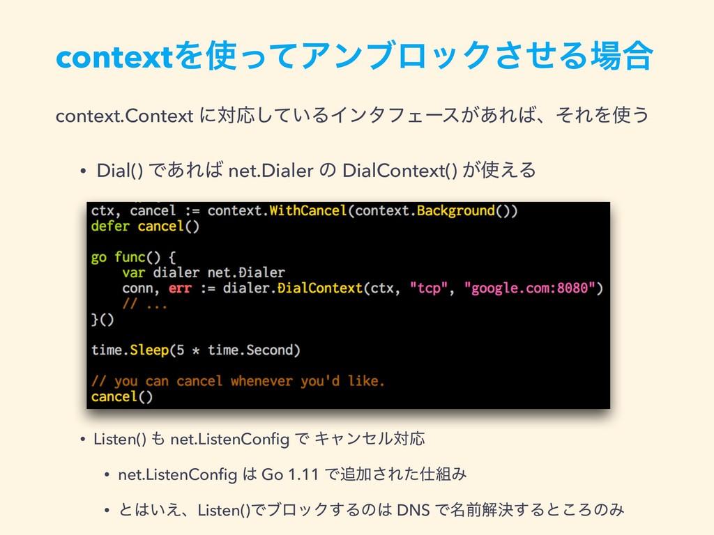 contextΛͬͯΞϯϒϩοΫͤ͞Δ߹ context.Context ʹରԠ͍ͯ͠ΔΠ...