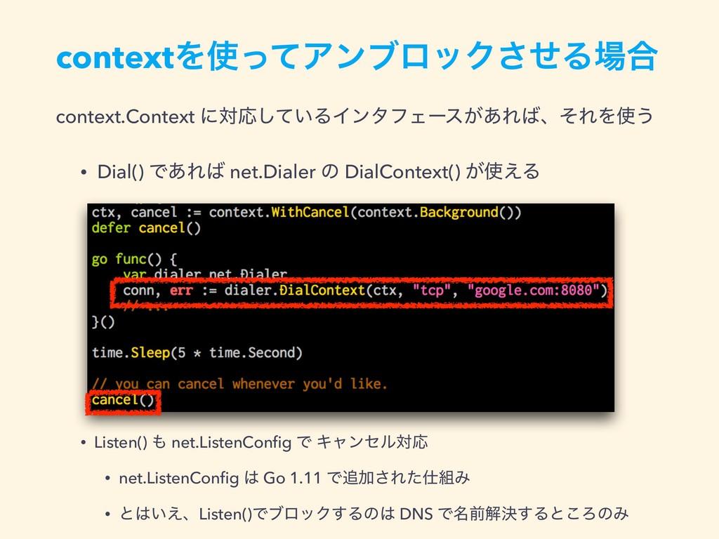 context.Context ʹରԠ͍ͯ͠ΔΠϯλϑΣʔε͕͋ΕɺͦΕΛ͏ • Dial...