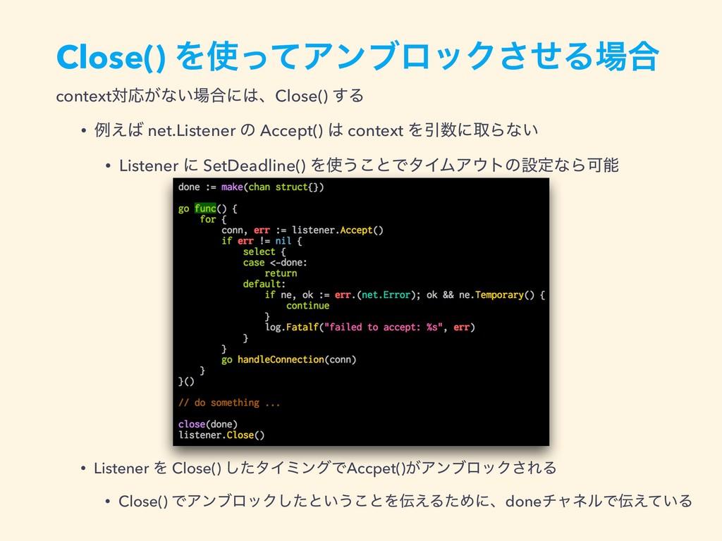 Close() ΛͬͯΞϯϒϩοΫͤ͞Δ߹ contextରԠ͕ͳ͍߹ʹɺClose(...