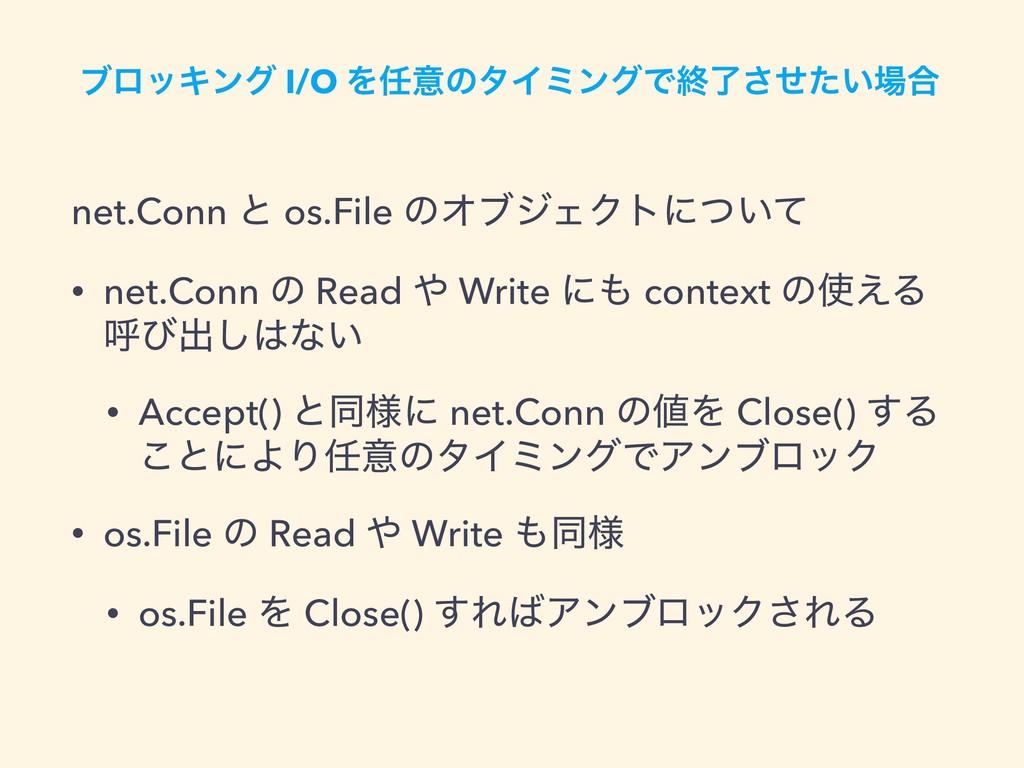 ϒϩοΩϯά I/O ΛҙͷλΠϛϯάͰऴ͍ྃͤͨ͞߹ net.Conn ͱ os.Fil...
