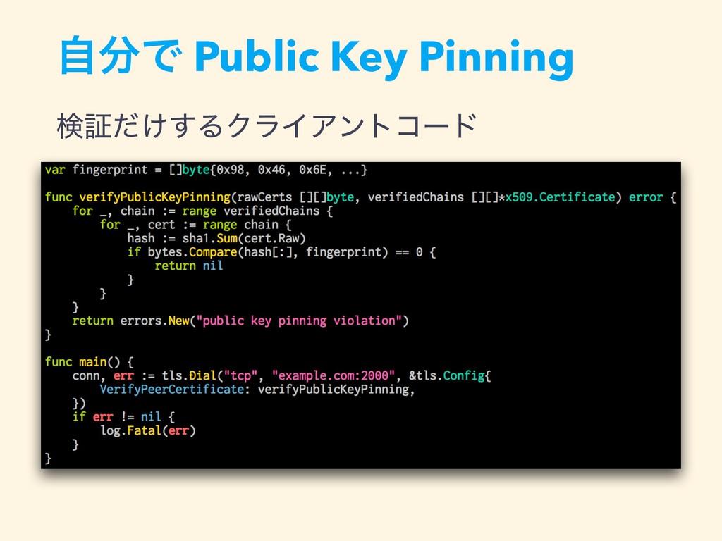 ࣗͰ Public Key Pinning ݕূ͚ͩ͢ΔΫϥΠΞϯτίʔυ