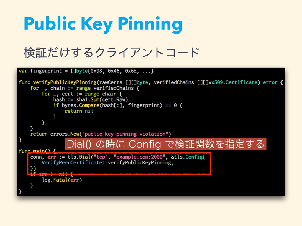 Public Key Pinning ݕূ͚ͩ͢ΔΫϥΠΞϯτίʔυ %JBM  ͷʹ$...