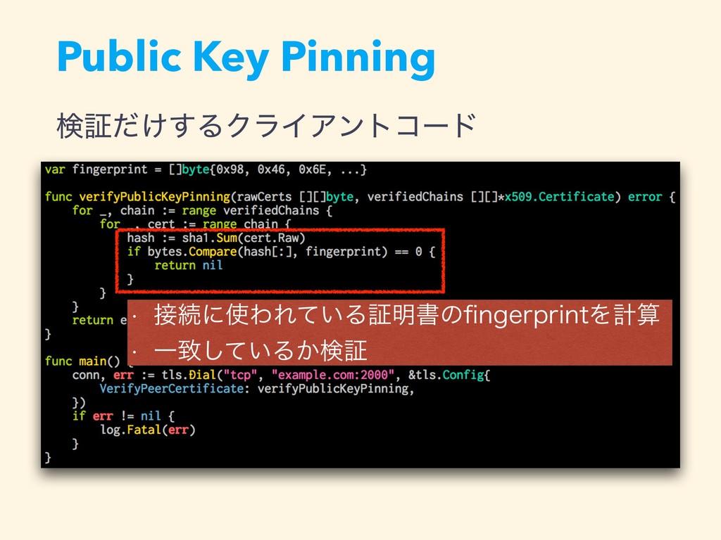 Public Key Pinning ݕূ͚ͩ͢ΔΫϥΠΞϯτίʔυ w ଓʹΘΕ͍ͯΔূ...