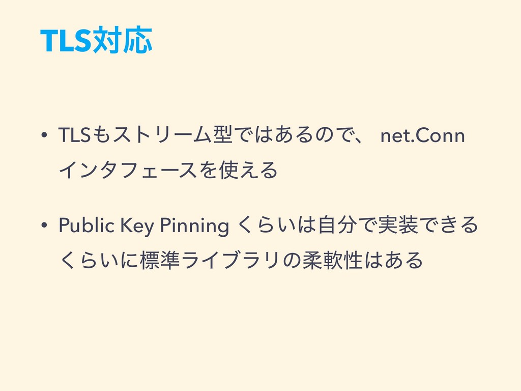 TLSରԠ • TLSετϦʔϜܕͰ͋ΔͷͰɺ net.Conn ΠϯλϑΣʔεΛ͑Δ ...