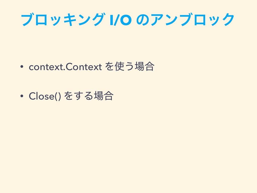 ϒϩοΩϯά I/O ͷΞϯϒϩοΫ • context.Context Λ͏߹ • Cl...