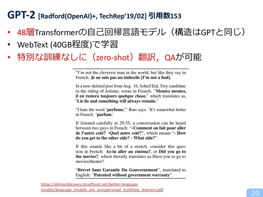 • 48層Transformerの⾃⼰回帰⾔語モデル(構造はGPTと同じ) • WebText...