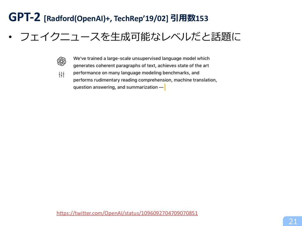 • フェイクニュースを⽣成可能なレベルだと話題に 21 GPT-2 [Radford(Open...