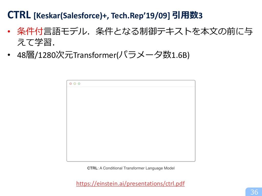 • 条件付⾔語モデル.条件となる制御テキストを本⽂の前に与 えて学習. • 48層/1280次...