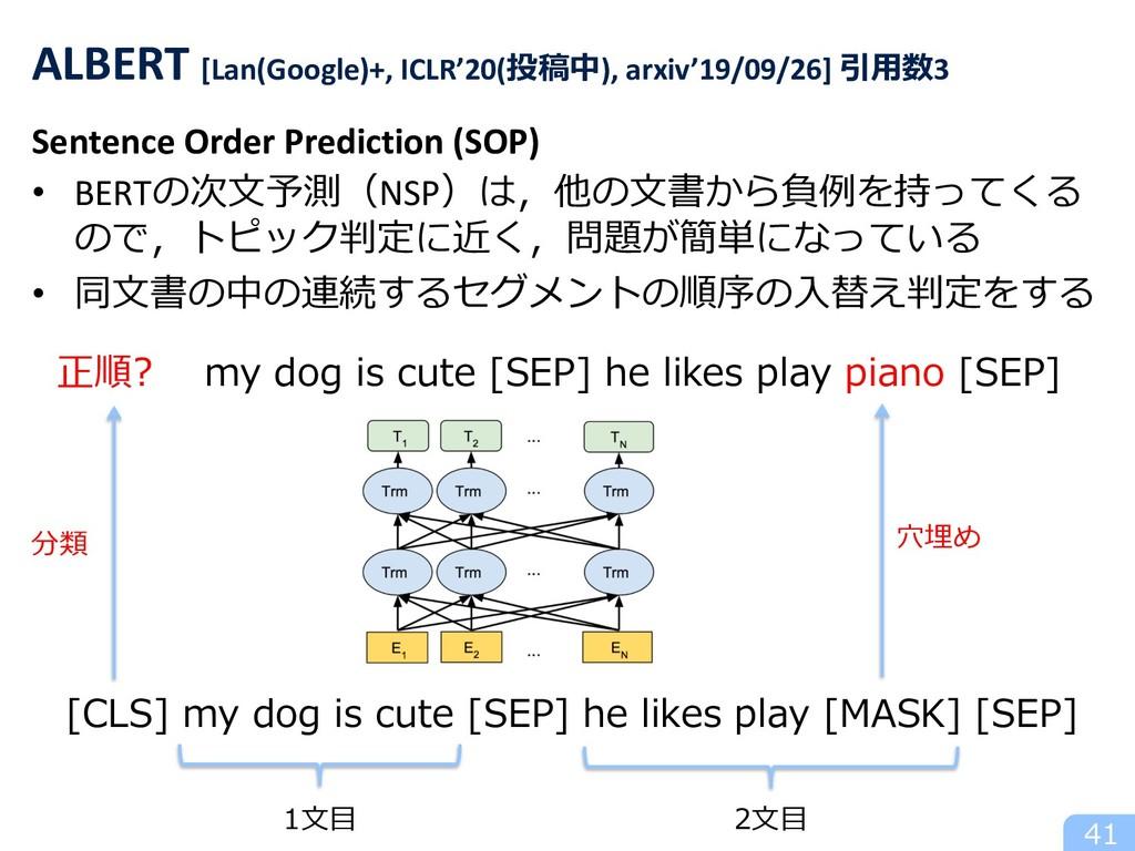 Sentence Order Prediction (SOP) • BERTの次⽂予測(NSP...