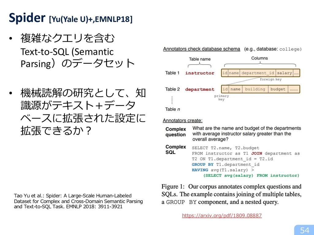 • 複雑なクエリを含む Text-to-SQL (Semantic Parsing)のデータセ...
