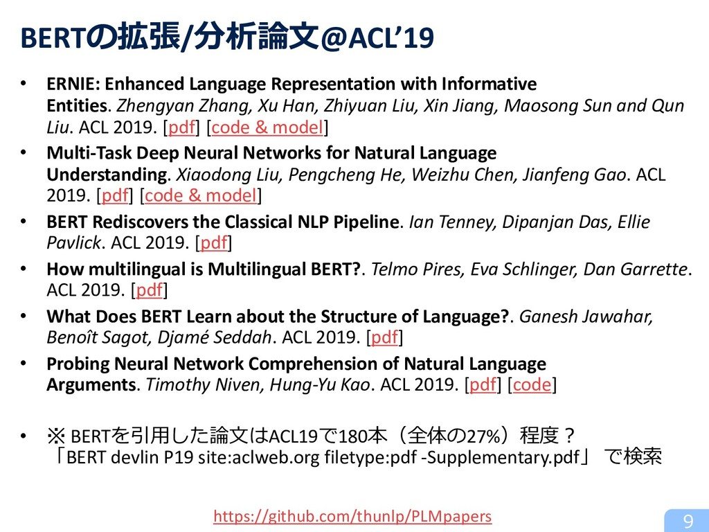 • ERNIE: Enhanced Language Representation with ...