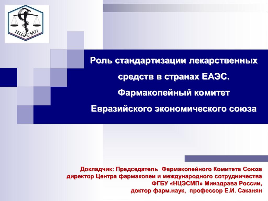 Роль стандартизации лекарственных средств в стр...