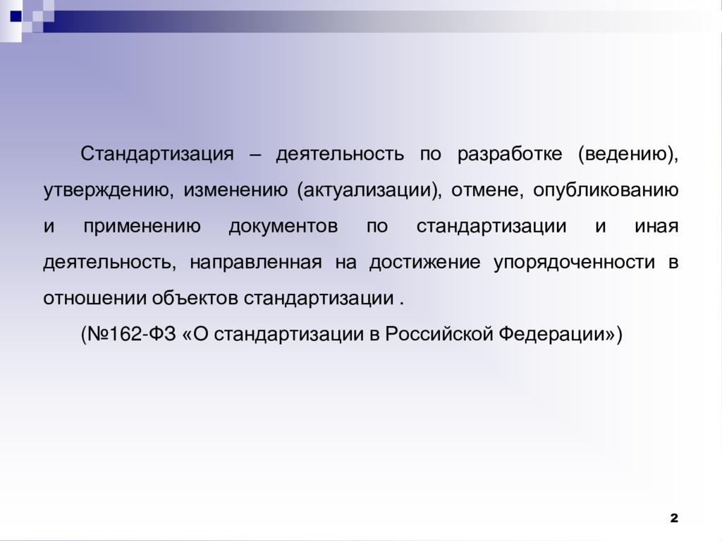 Стандартизация – деятельность по разработке (ве...