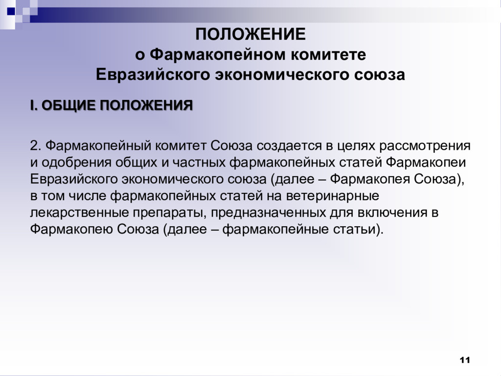 ПОЛОЖЕНИЕ о Фармакопейном комитете Евразийского...