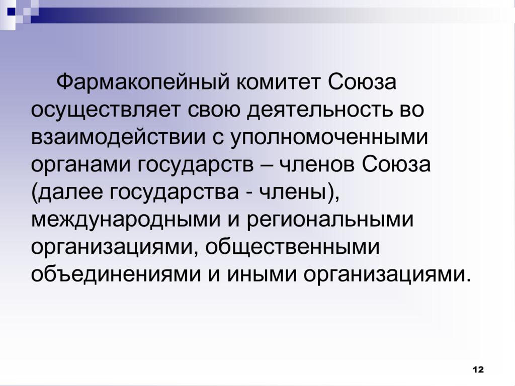 Фармакопейный комитет Союза осуществляет свою д...