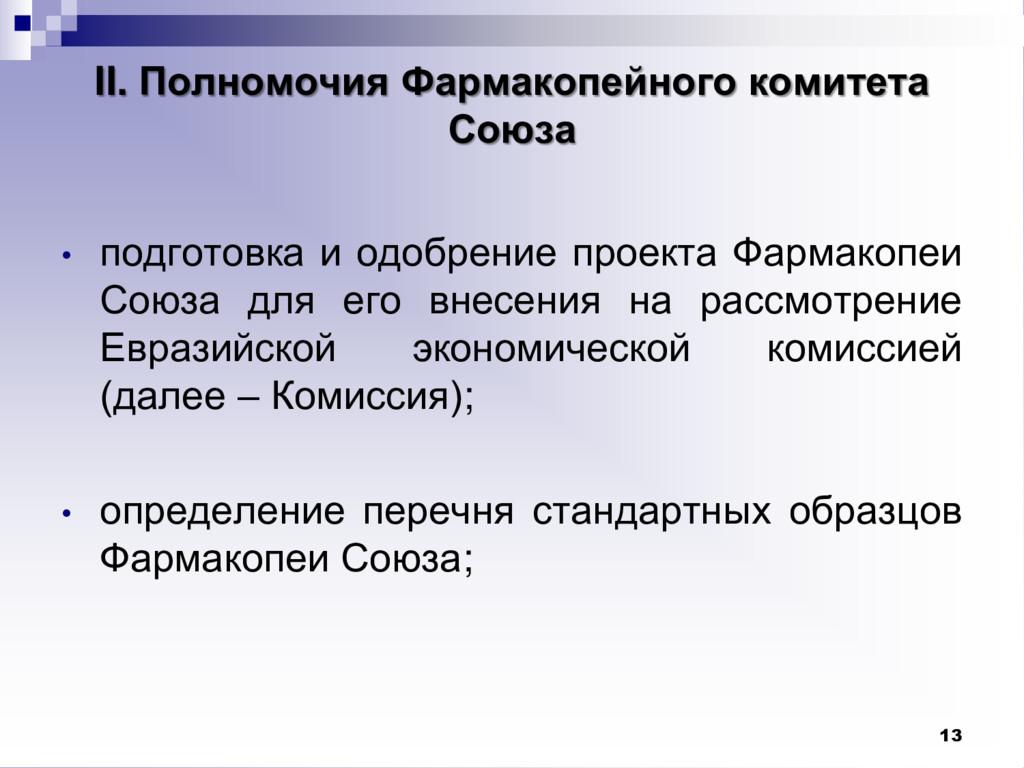 II. Полномочия Фармакопейного комитета Союза • ...