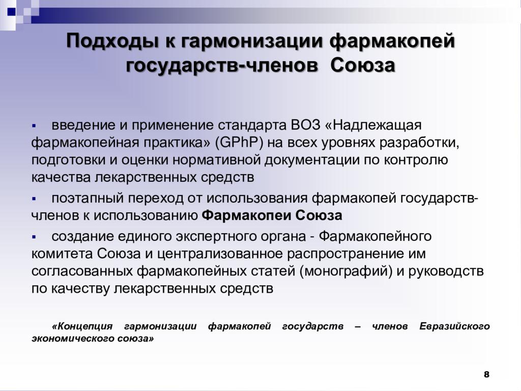 Подходы к гармонизации фармакопей государств-чл...