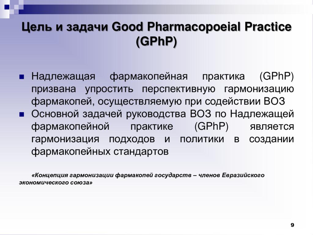 Цель и задачи Good Pharmacopoeial Practice (GPh...