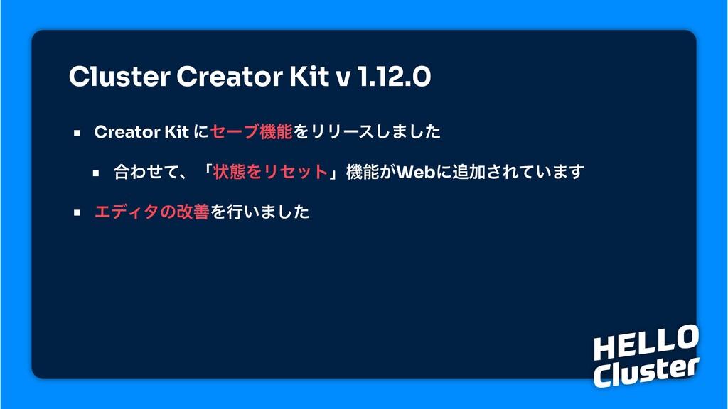 • Creator Kit ʹηʔϒػΛϦϦʔε͠·ͨ͠ • ߹Θͤͯɺʮঢ়ଶΛϦηοτʯػ...