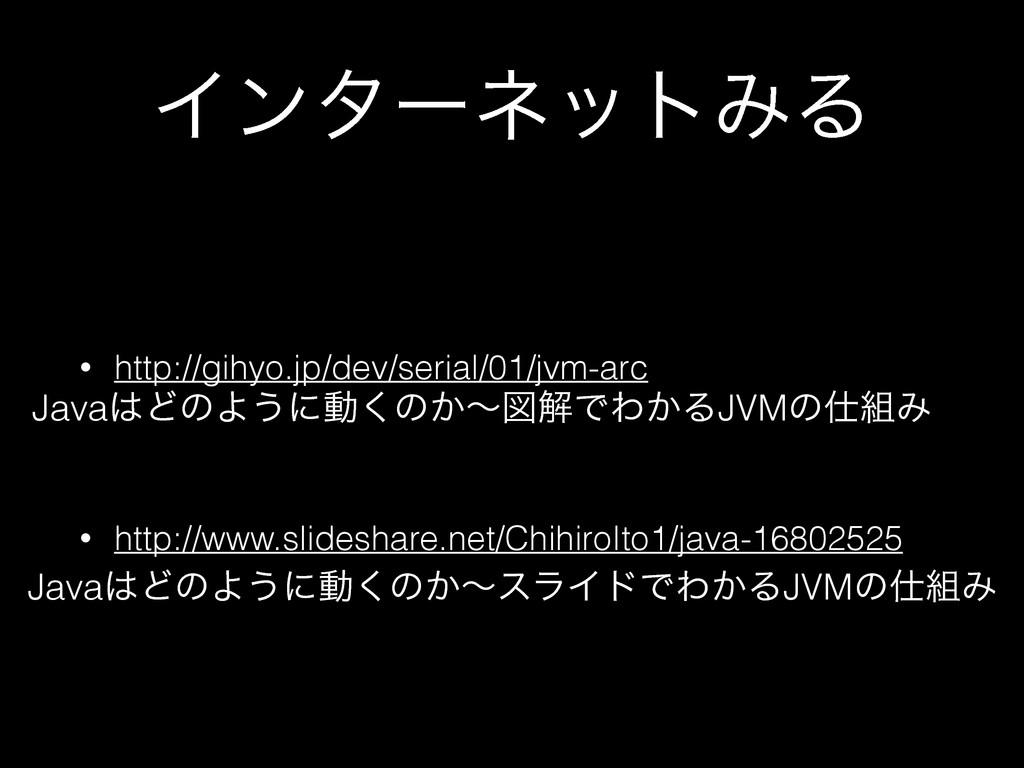 ΠϯλʔωοτΈΔ • http://gihyo.jp/dev/serial/01/jvm-a...
