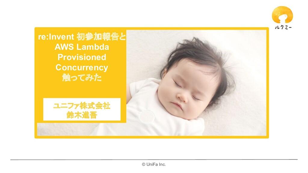 © UniFa Inc. re:Invent 初参加報告と AWS Lambda Provis...