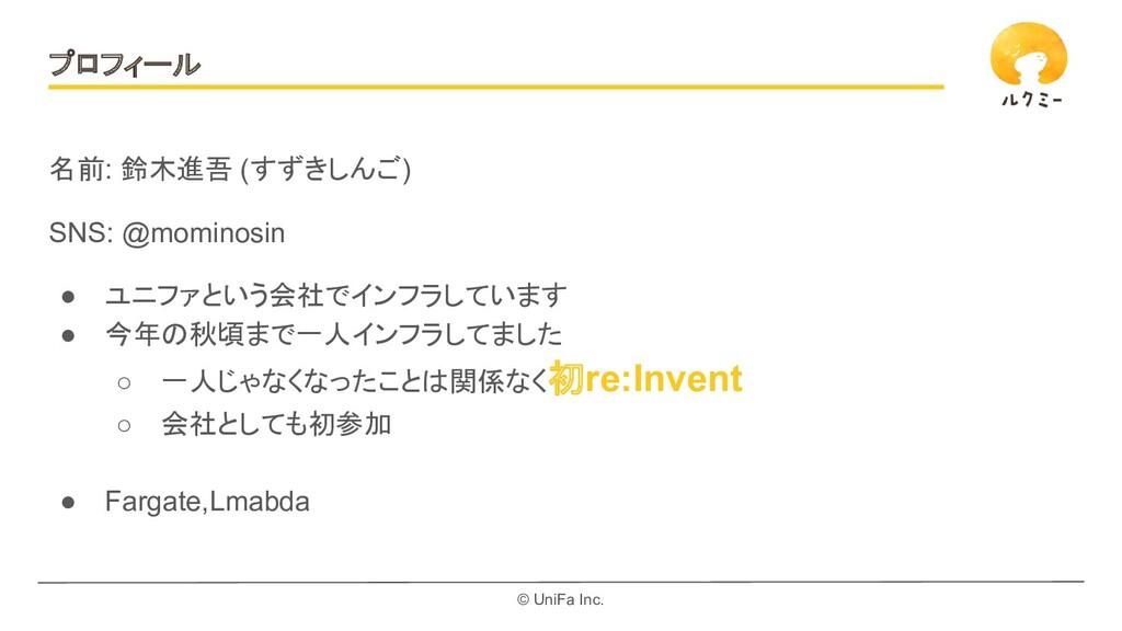 © UniFa Inc. プロフィール 名前: 鈴木進吾 (すずきしんご) SNS: @mom...