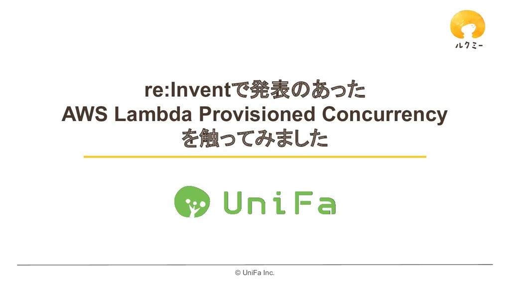 © UniFa Inc. re:Inventで発表のあった AWS Lambda Provis...