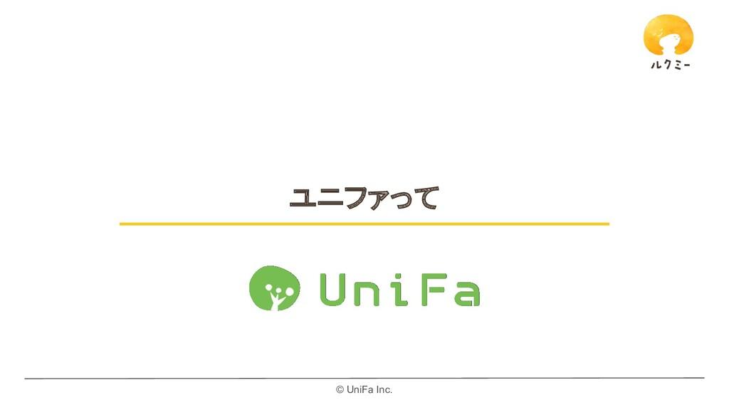 © UniFa Inc. ユニファって