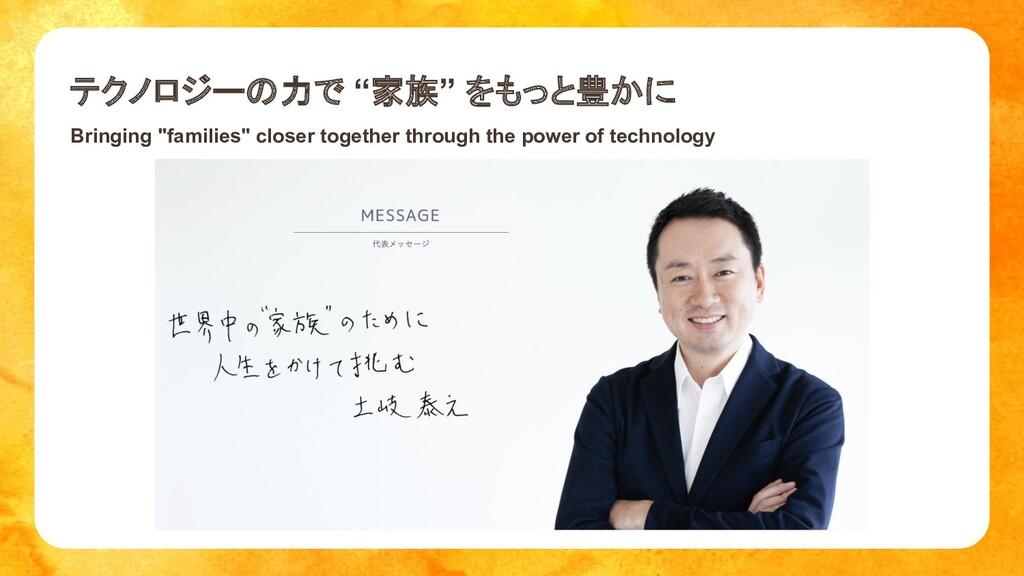 "© UniFa Inc. テクノロジーの力で ""家族"" をもっと豊かに Bringing ""f..."
