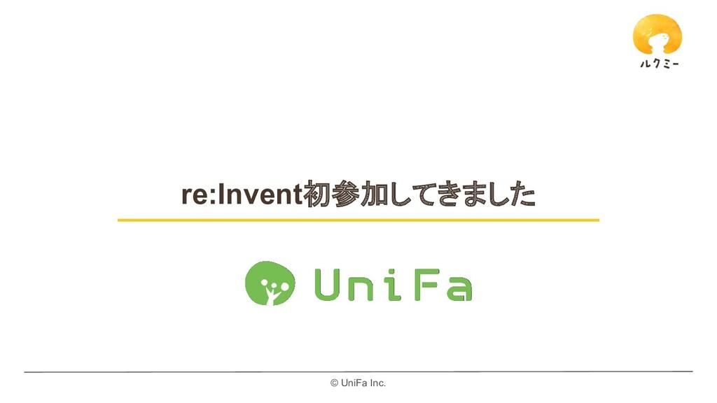 © UniFa Inc. re:Invent初参加してきました