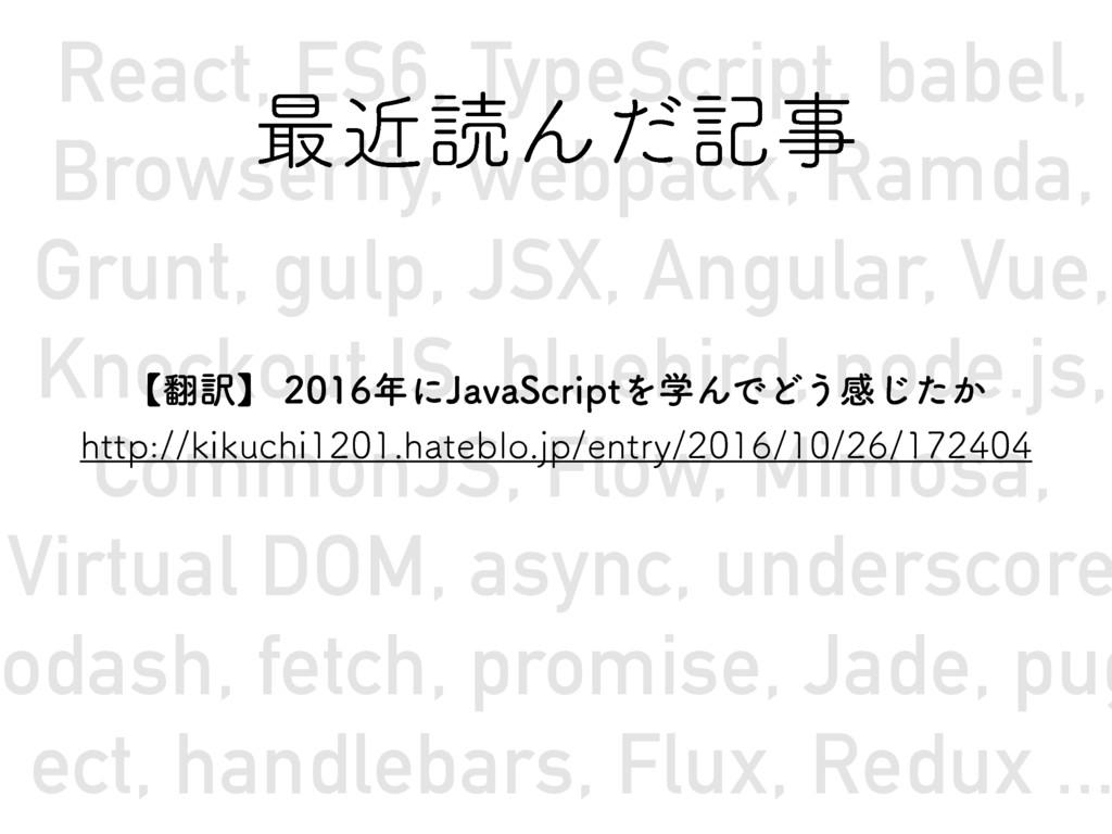 React, ES6, TypeScript, babel, Browserify, webp...