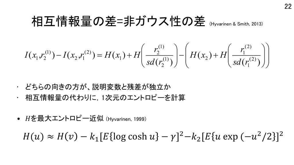 相互情報量の差=非ガウス性の差 (Hyvarinen & Smith, 2013) • どちら...