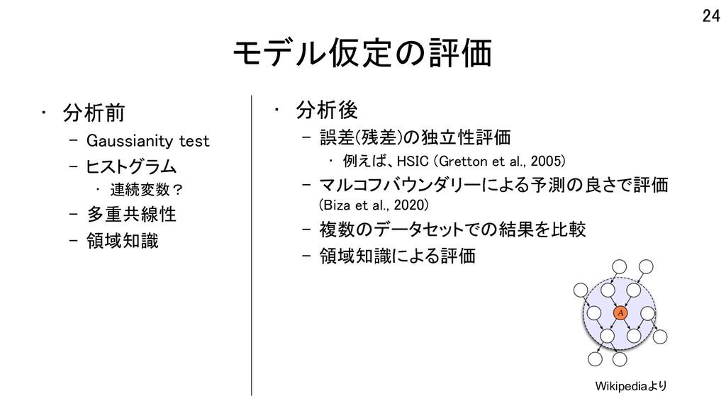 モデル仮定の評価 • 分析前 – Gaussianity test – ヒストグラム • 連続...