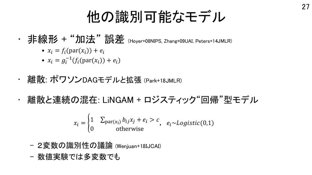 """他の識別可能なモデル • 非線形 + """"加法"""" 誤差 (Hoyer+08NIPS, Zhang..."""