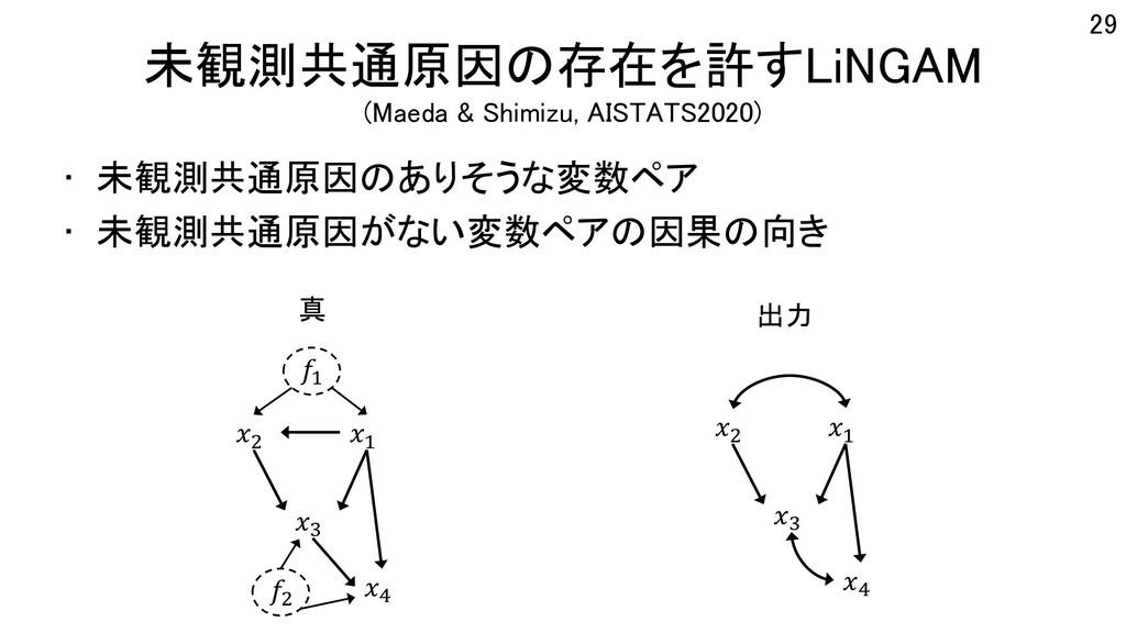 未観測共通原因の存在を許すLiNGAM (Maeda & Shimizu, AISTATS20...