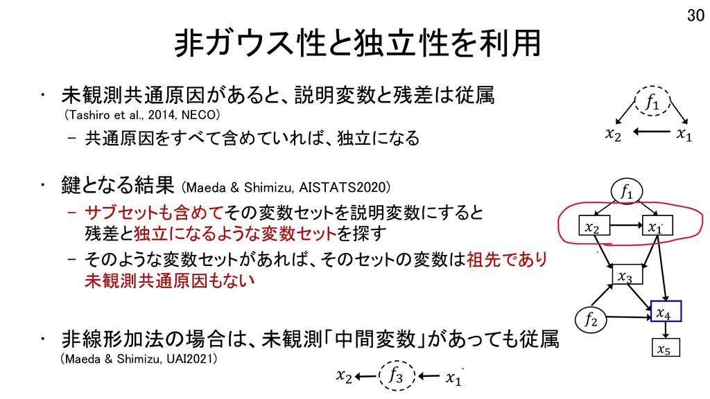 非ガウス性と独立性を利用 • 未観測共通原因があると、説明変数と残差は従属 (Tashiro ...