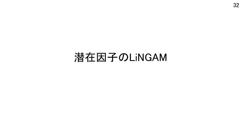 潜在因子のLiNGAM 32
