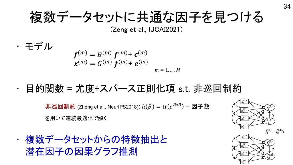 複数データセットに共通な因子を見つける (Zeng et al., IJCAI2021) • ...