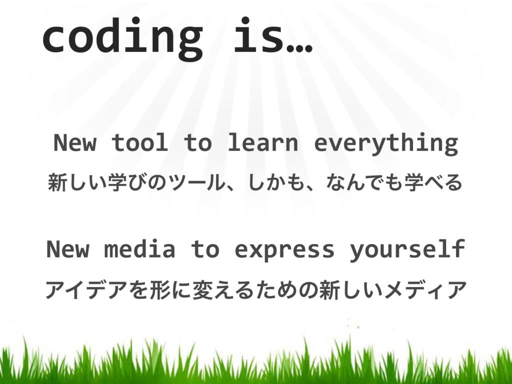 New tool to learn everything ৽ֶ͍͠ͼͷπʔϧɺ͔͠ɺͳΜͰ...