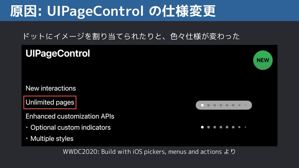 原因: UIPageControl の仕様変更 WWDC2020: Build with iO...