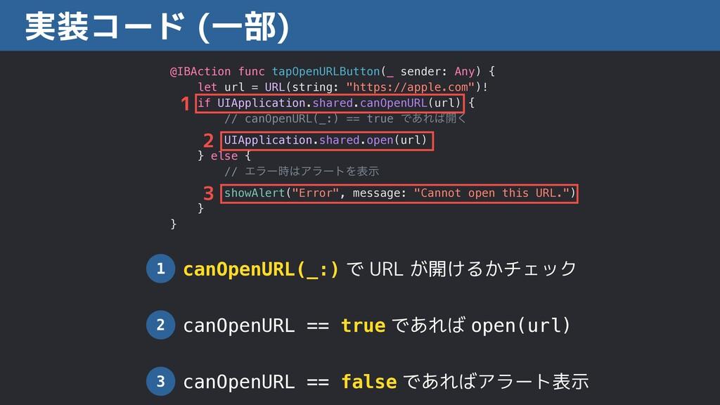 実装コード (一部) @IBAction func tapOpenURLButton(_ se...