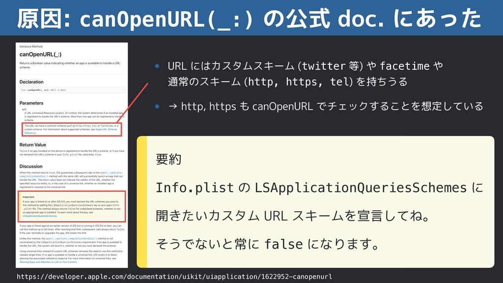 原因: canOpenURL(_:) の公式 doc. にあった 要約 Info.plist ...