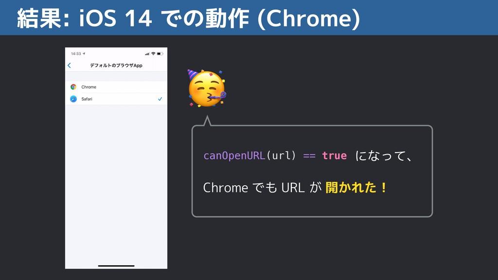 結果: iOS 14 での動作 (Chrome) canOpenURL(url) == tru...